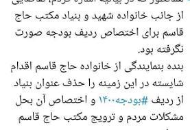 تازهترین واکنش زینب سلیمانی به بودجه بنیاد حاج قاسم | تقاضا هم از جانب ما نبوده است