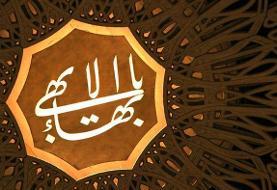 محکومیت دو شهروند بهایی به ۱۰ سال زندان