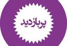 پربازدیدترین اخبار سیاسی ۲و۳ بهمن ایسنا