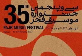 جشنواره موسیقی فجر از امروز آغاز میشود