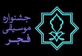غیبت پلوان حمیداف در جشنواره موسیقی فجر به دلیل «کرونا»