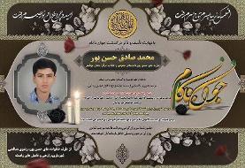 عکس | جسد فرزند دادستان بوشهر کشف شد
