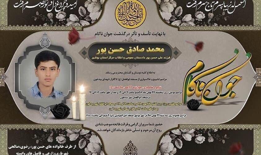 خودکشی یا ترور؟ جسد فرزند ۲۱ ساله دادستان انقلاب بوشهر با یک قبضه اسلحه شکاری در یکی از اتاق های منزلشان پیدا شد