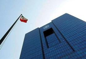 سند راهبردی بانک مرکزی تصویب شد
