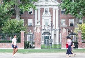 تحقیق درباره هدیههای چین و سعودی به دانشگاه های آمریکا / هاروارد و ییل در صدر فهرست