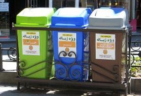 آغاز طرح شهرداری برای خریداری پسماندهای خشک از شهروندان | تهرانیها دو برابر میانگین جهانی زباله ...