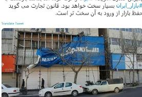 واکنش سخنگوی وزارت امور خارجه به پایان کار الجی و سامسونگ در بازار ایران