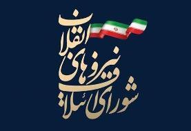 اسامی نهایی کاندیداهای شورای ائتلاف اصولگرایان در تهران