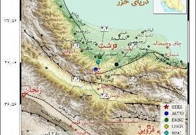 ثبت ۴ زمینلرزه بزرگتر از ۴ در کشور/رخداد ۳ مخاطره در استان گیلان