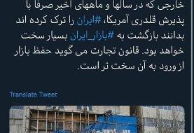 انتقاد توییتری سخنگوی وزارت خارجه از خروج دو برند «کرهای» از بازار ایران