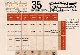برنامه شب دوم جشنواره موسیقی فجر ۳۵
