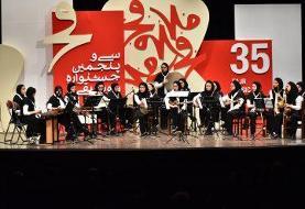هنرنمایی دختران هنرستان موسیقی در محفل فجر ۳۵