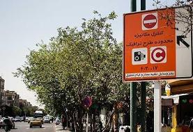 جزئیات تخفیفات طرح ترافیک۹۹ برای ساکنان محدوده | تغییر بازه زمانی و ...