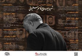 متن کامل وصیتنامه شهید سردار حاج قاسم سلیمانی+دستنوشته