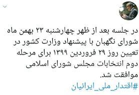 کدخدایی: با موافقت شورای نگهبان، مرحله دوم انتخابات ۲۹ فروردین ۹۹ برگزار میشود