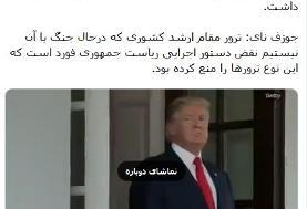اظهارات معاون اسبق وزارت دفاع آمریکا درباره پیامدهای ترور سردار