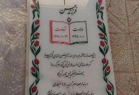 عکس: سنگ مزار جدید سردار شهید قاسم سلیمانی / به وصیت حاج قاسم عمل شد؟