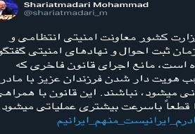 مانعی برای هویتدار شدن فرزندان حاصل از ازدواج زن ایرانی با اتباع بیگانه وجود ندارد