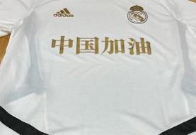 عکس | اقدام جالب رئال مادرید در حمایت از مردم چین