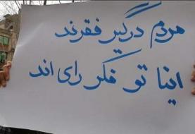 تجمع دانشجویان در دانشگاه امیرکبیر در اعتراض به سرکوب و