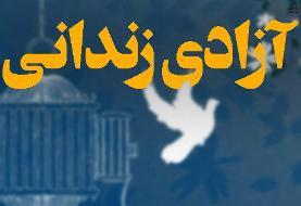 زمینه آزادی ۲۰ نفر از زندانیان جرایم غیر عمد فراهم شد