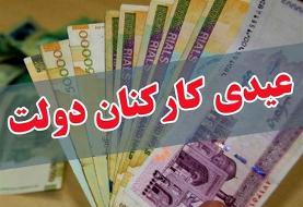 شرط پرداخت بهموقع عیدی کارکنان دولت