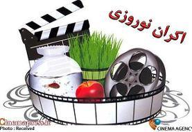 تعیین تکلیف اولین فیلم برای اکران در نوروز ۹۹
