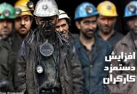 سبد هزینه معیشت کارگران هفته آینده نهایی میشود