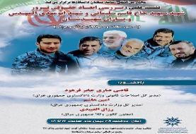 نشست بررسی «ابعاد حقوقی ترور شهید سردار سلیمانی» برگزار می شود