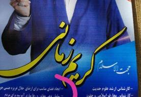 وعده عجیب کاندیدای مجلس؛ «ارضای حلال غریزه جنسی»