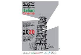 ادامه برنامه «هفته فیلم ایتالیا» به زمان دیگری موکول شد