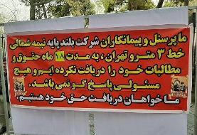 تجمع جمعی از کارگران متروی تهران در مقابل شورای شهر/ ۱۸ ماه است که حقوق نگرفتهایم