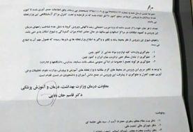 ماجرای نامه با امضای قاسم جان بابایی؛ ابتلای ۴۵ نفر به کرونا در کشور ...