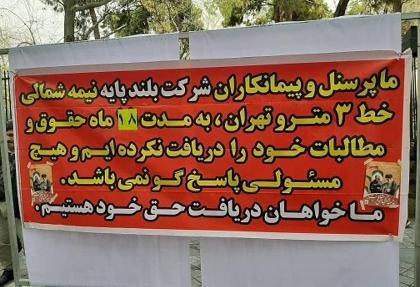 ۱۸ ماه است که حقوق نگرفتهایم! تجمع کارگران متروی تهران در مقابل شورای شهر
