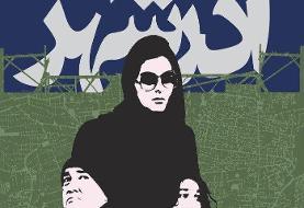 رونمایی از پوستر «سوم آذرشهر» با تصاویر آتیلا پسیانی، بهناز جعفری و ...