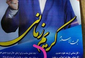 عکس | وعده عجیب یک کاندیدا ؛ «ارضای حلال غریزه جنسی جوانان»!