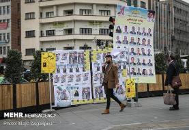برگزاری جشن تکلیف سیاسی رای اولی ها