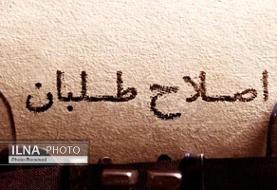بیانیه جمعی از اصلاحطلبان درباره انتخابات یازدهمین دوره مجلس