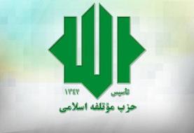 بیانیه حزب موتلفه اسلامی در محکومیت ترور محمدعلی یونس