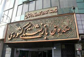 حقوق و عیدی بازنشستگان کشوری امشب پرداخت میشود