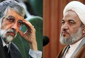 نامه انتخاباتی حداد عادل و آقاتهرانی به مردم تهران