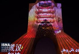 ویدئو / همدلی با چینیها و قربانیان کرونا در میدان آزادی تهران