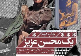 «یک محسن عزیز» چاپ دومی شد