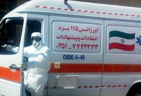 اقدامات اورژانس تهران برای مقابله با ویروس کرونا