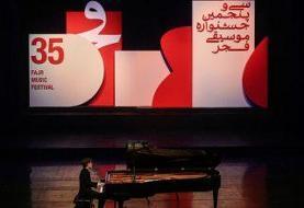 اختتامیه جشنواره موسیقی فجر در تالار وحدت