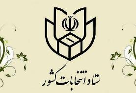 مهلت تبلیغات انتخابات ساعت ۸ صبح اول اسفند به پایان میرسد