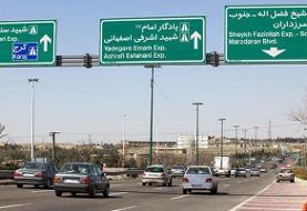 تابلوهای بزرگراهی پایتخت