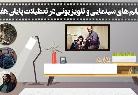 تدارک گسترده تلویزیون برای اولین روزهای اسفند