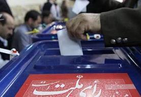 جدیدترین نتایج انتخابات مجلس در سراسر کشور ؛ گرایش سیاسی نامزدها