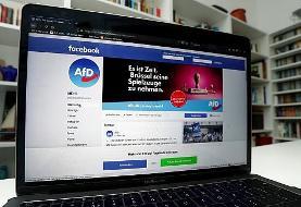 لایحه جدید دولت آلمان: نفرتپراکنی در فضای مجازی به پلیس گزارش میشود